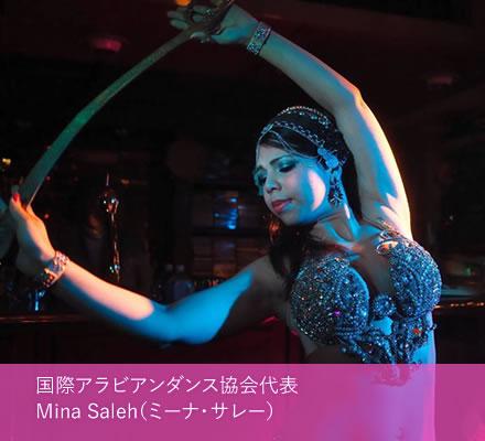 国際アラビアンダンス協会代表 Mina Saleh(ミーナ・サレー)